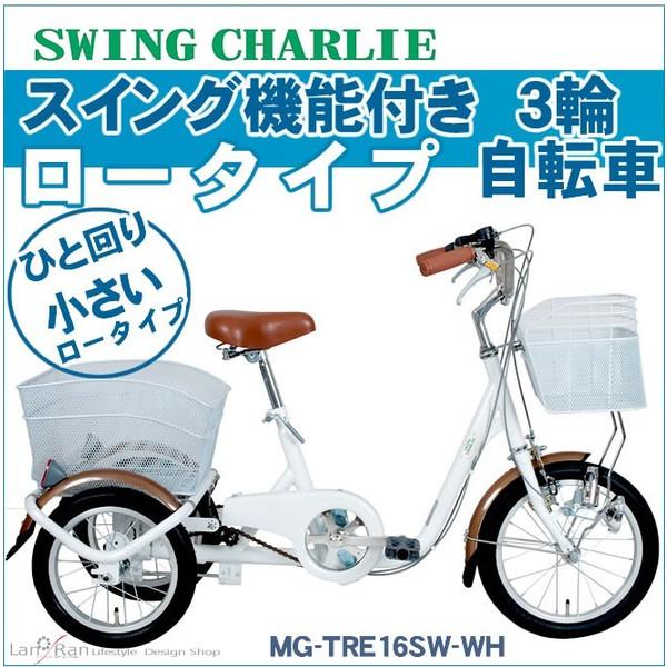 高齢者に人気ロータープ三輪自転車 ホワイトとブルーの2色から選べる