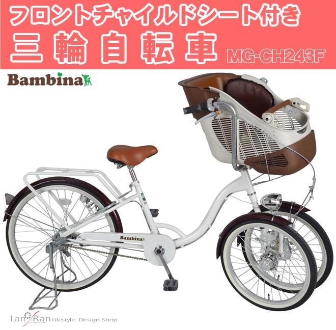 ( フロントチャイルドシート付き) バンビーナMG-CH243F