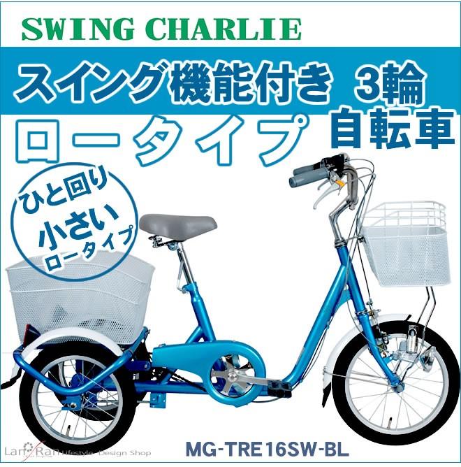スイングチャーリー ロータイプ MG-TRE 16SW-BL