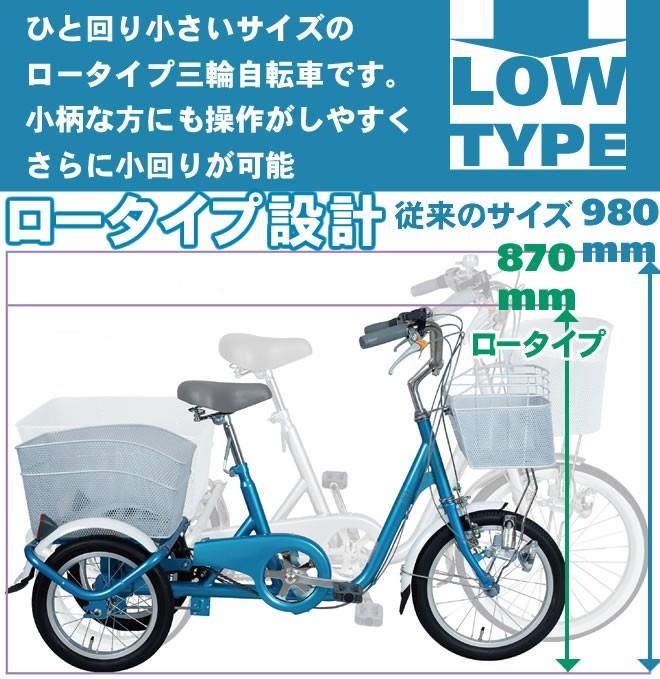 一回り小さいサイズのロータープ  三輪自転車 ロータイプ MG-TRE16SW-WH