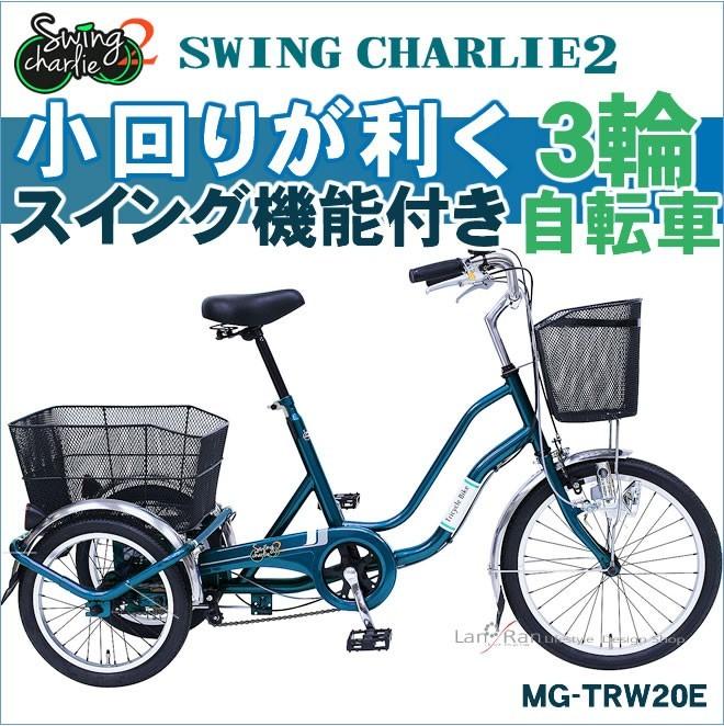 荷物を15KGも運べるスイングチャーリ三輪自転車