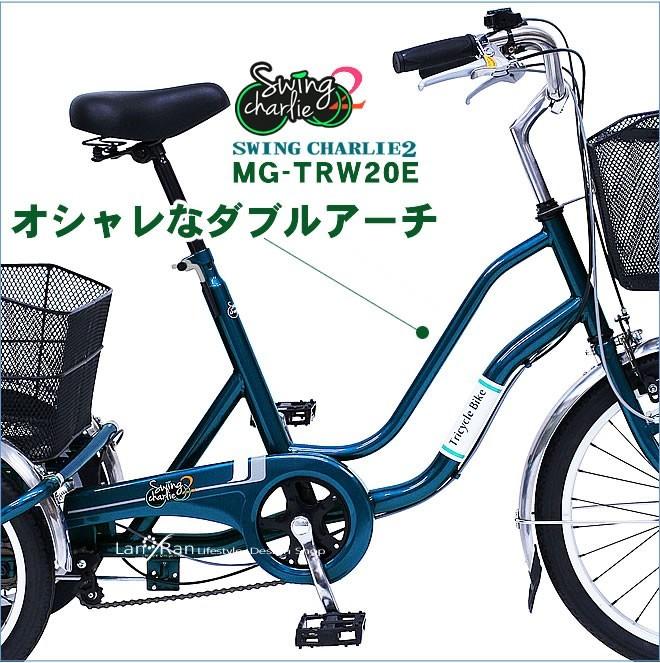 MG-TRW20E  ダブルアーチがおしゃれ