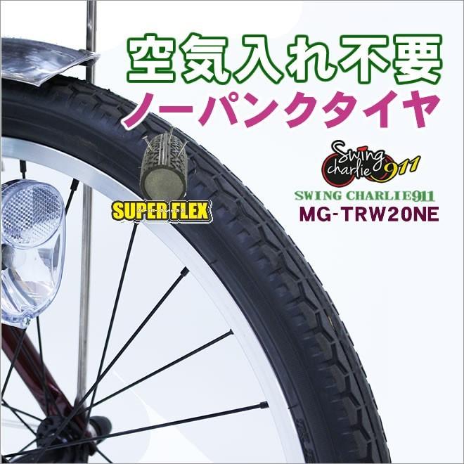 スーパーフレックス ノーパンクタイヤ 空気入れ不要