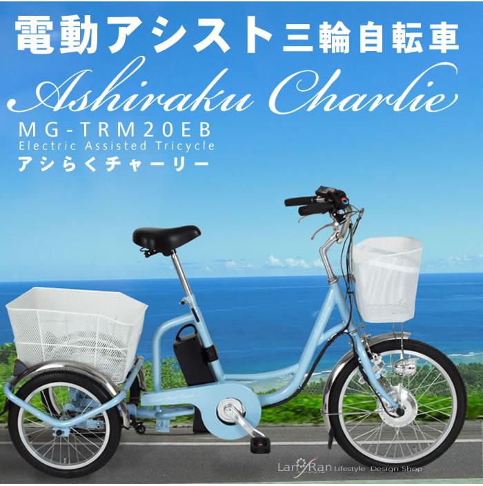 MG-TRM20EB 電動アシスト自転車 アシらくチャーリー