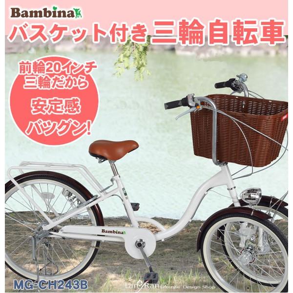 ( フロントバスケット付き) バンビーナMG-CH243B