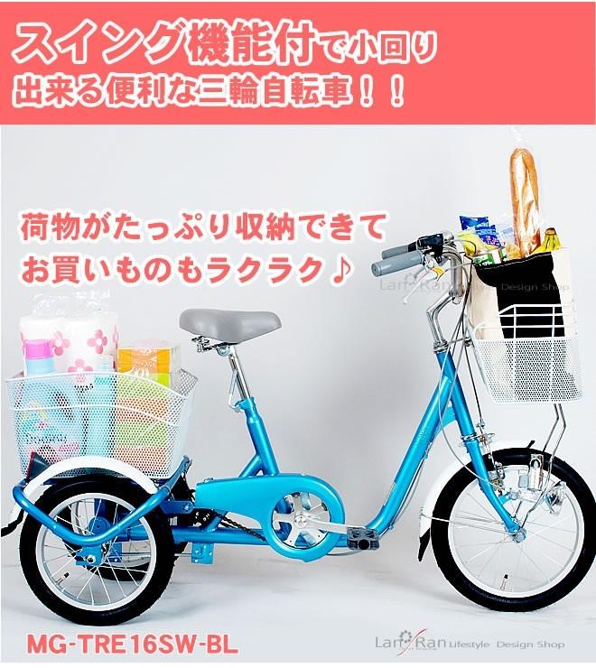 買い物をたっぷり収納できる スイングチャーリー三輪自転車