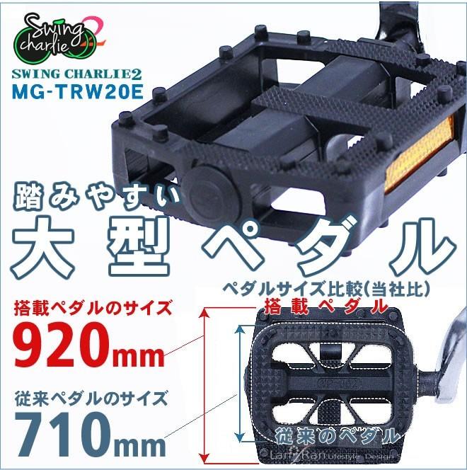 大き目のペダルが安心感を呼ぶ MG-TRW20E
