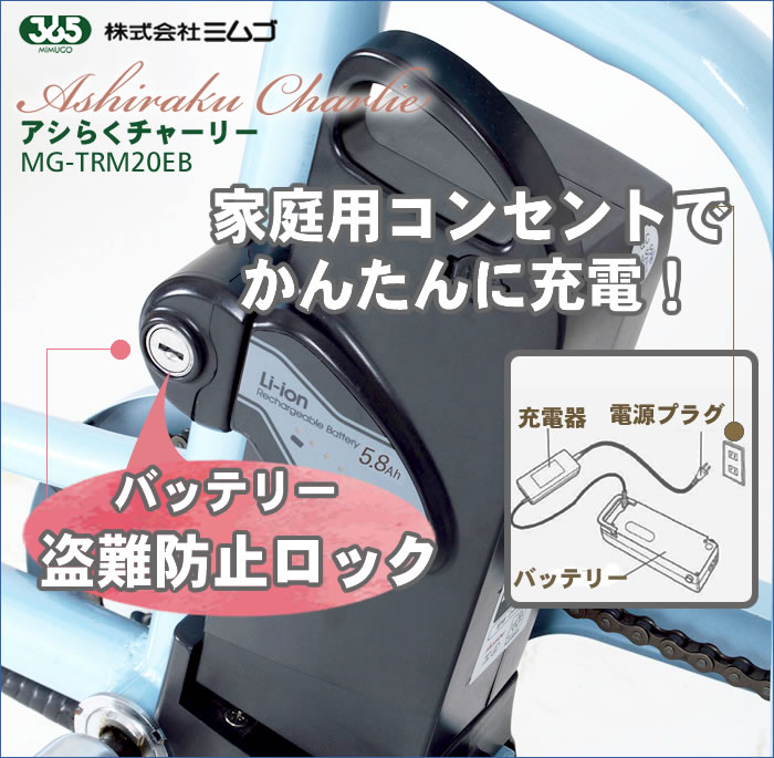 電動アシスト自転車 アシらくチャーリー 家庭用コンセントで簡単に充電