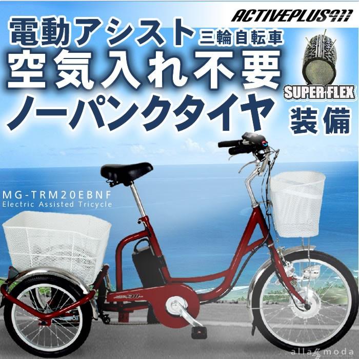 電動アシスト三輪自転車にノーパンクタイヤタイプが登場!!空気入れの手間やパンクの心配がなく安心です