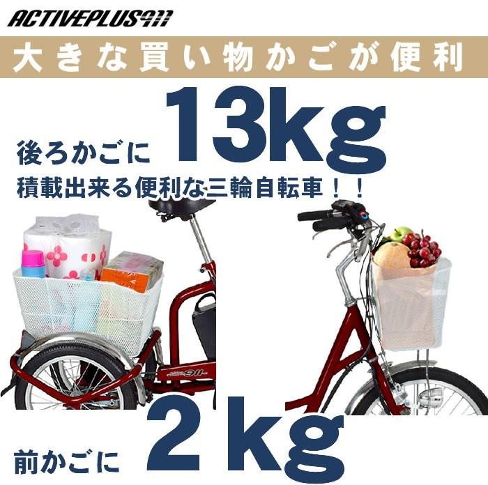 電動アシスト三輪自転車 mg-trm20ebnf