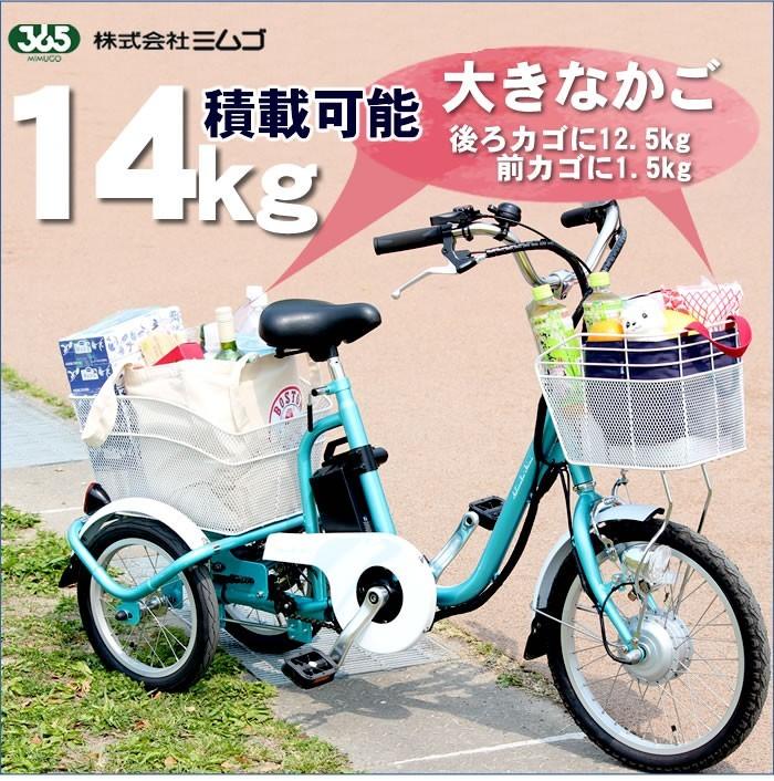 アシらくチャーリーミニ 電動アシスト自転車 MG-TRM18MINI サイズはコンパクトでも毎日の買い物に困らないアシらくミニ