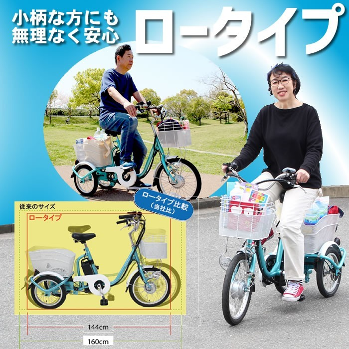 アシらくチャーリーミニ 電動アシスト自転車 MG-TRM18MINI 小柄な女性やご年配に